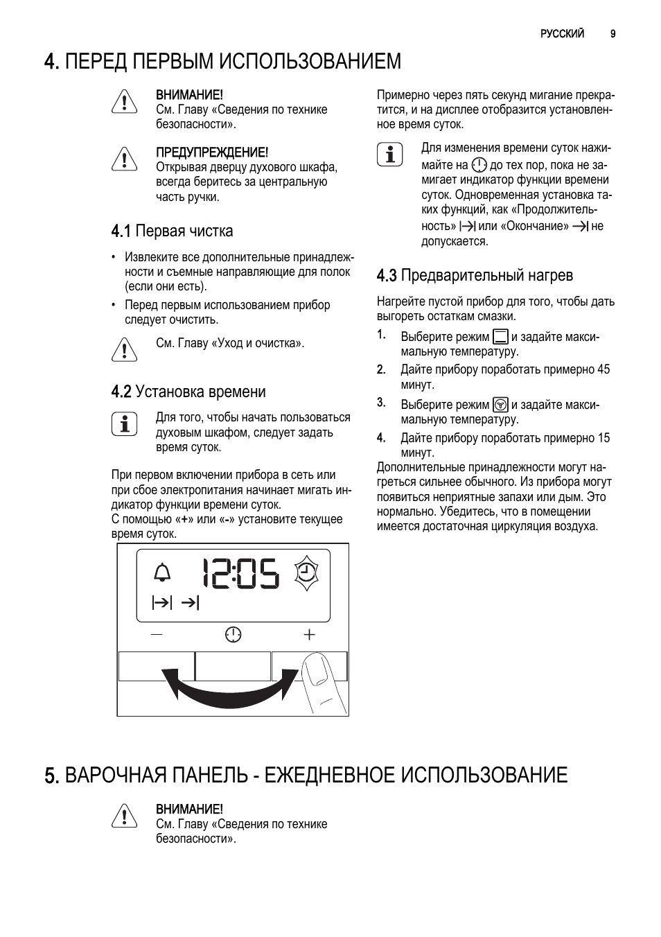 Инструкция по применению электролюкс