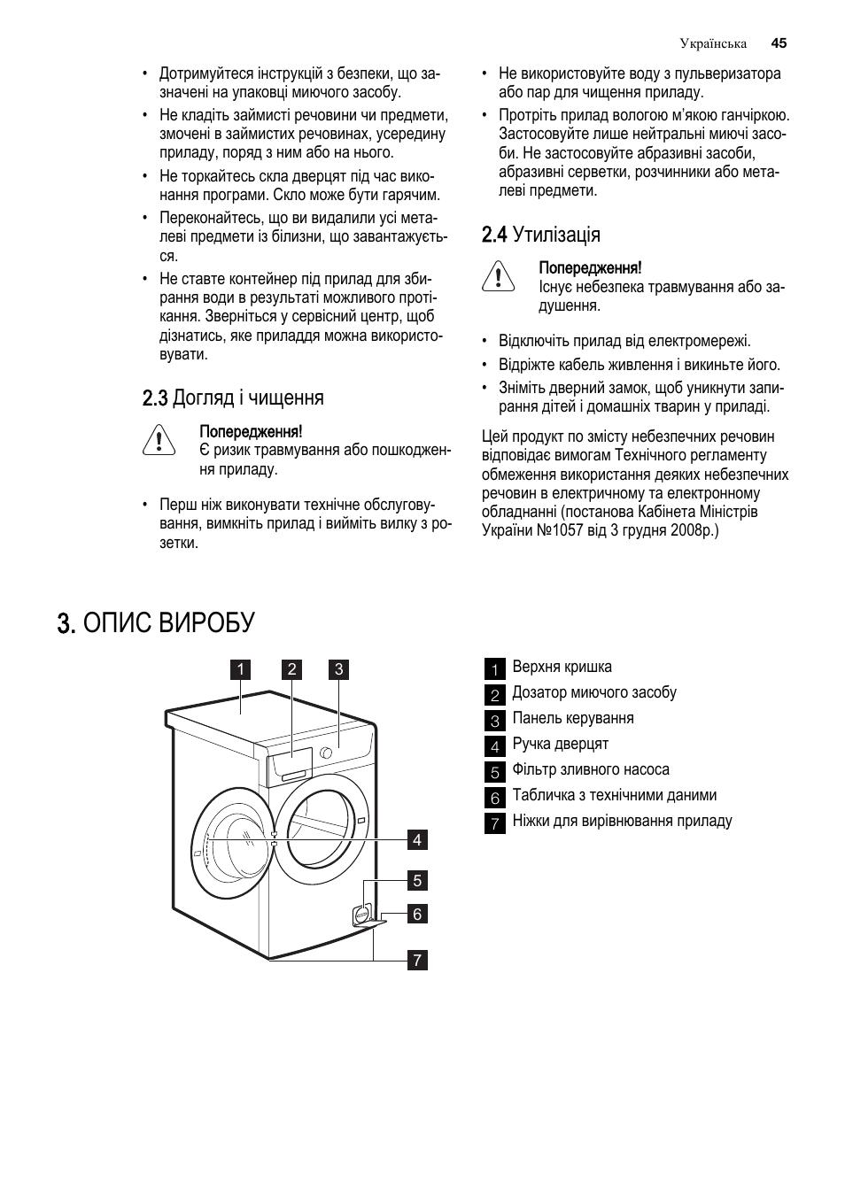 инструкция по применению к стиральной машине evgo ewa 3011s