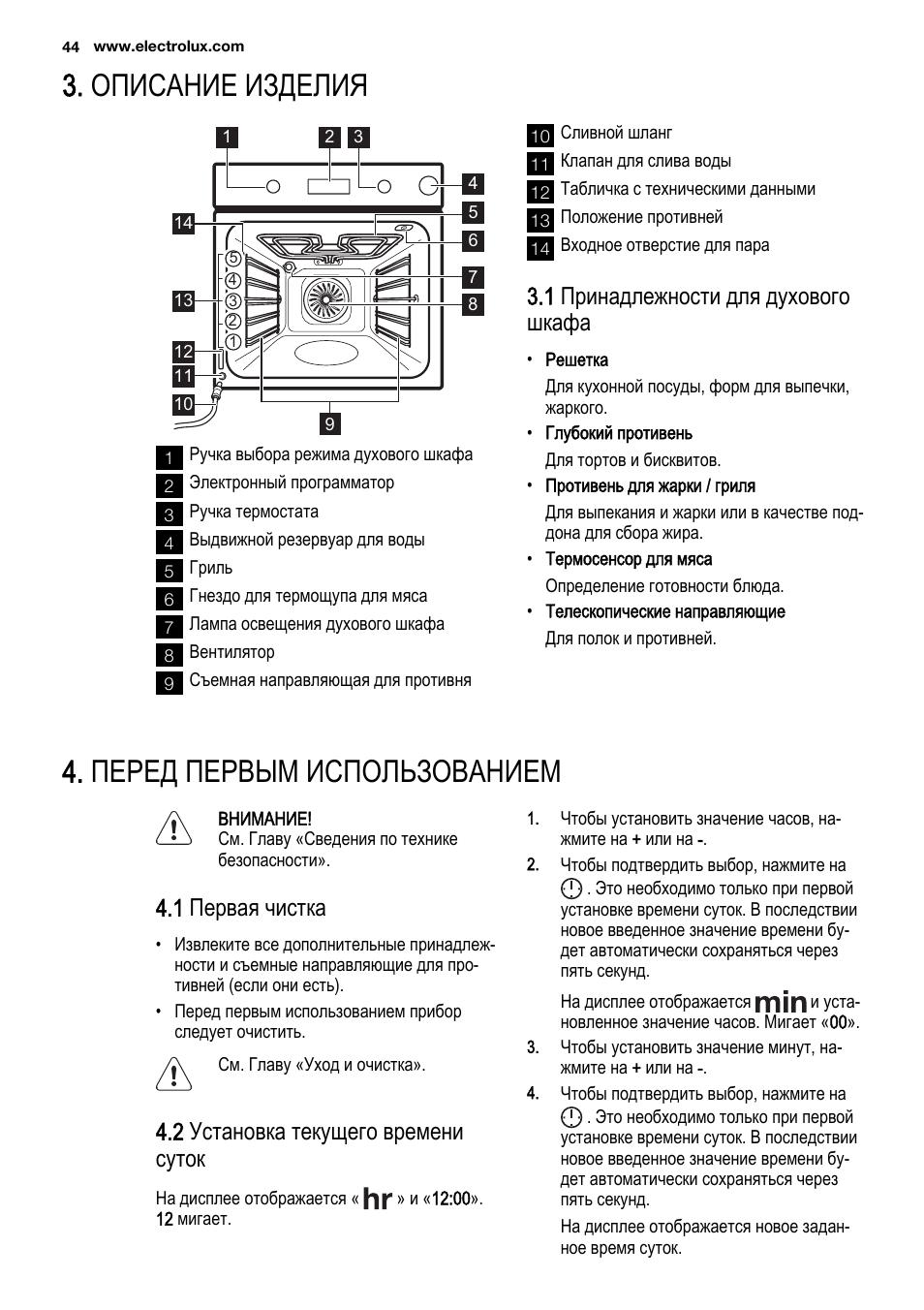 что духовые шкафы электролюкс инструкция ряд: 3XL