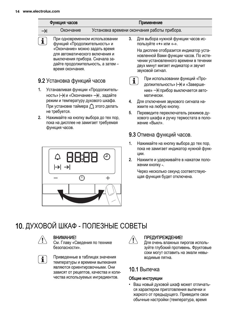 как перевести часы на плите электролюкс Барнауле живодеры