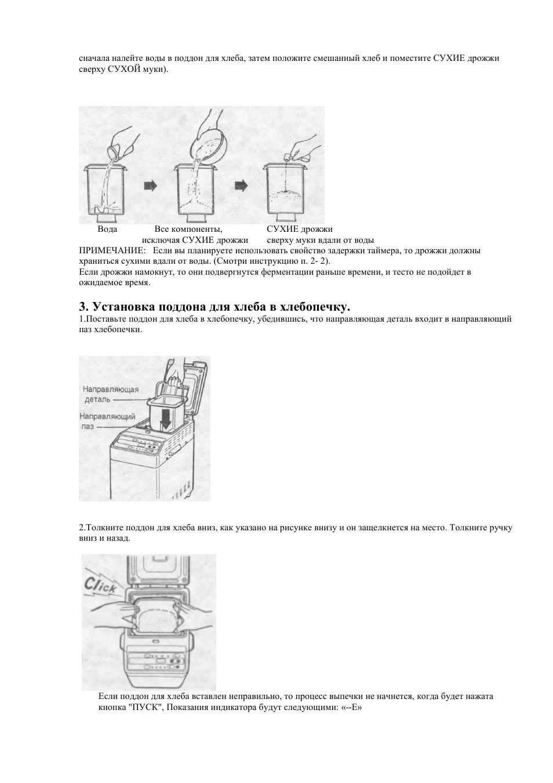 инструкция по использованию хлебопечки нв 152 се