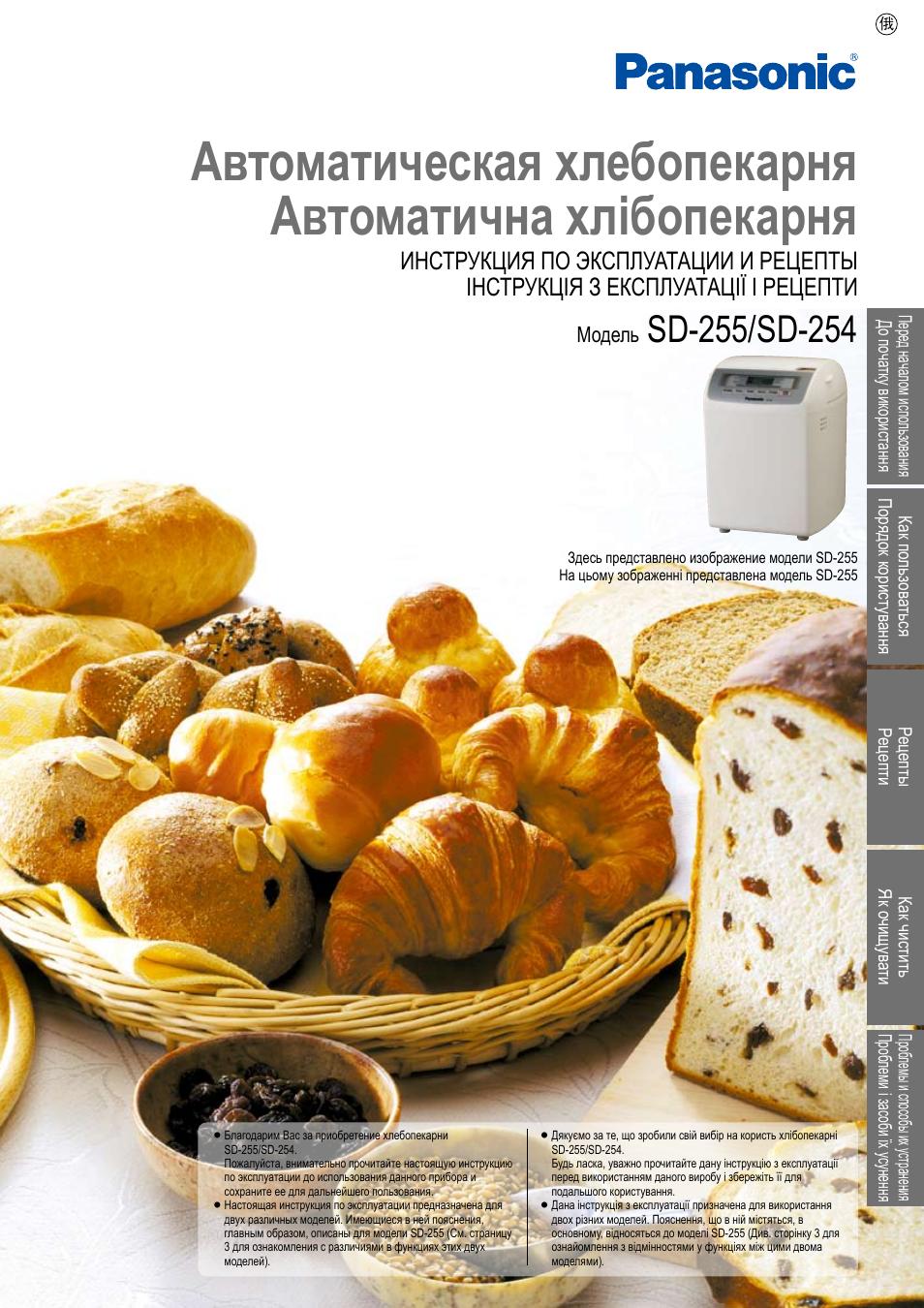 Рецепты хлеба для хлебопечки панасоник sd 255