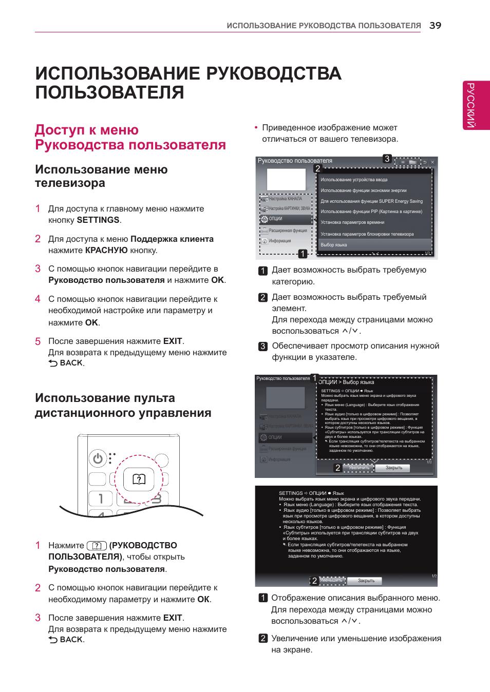 инструкция пользователя ос андроид