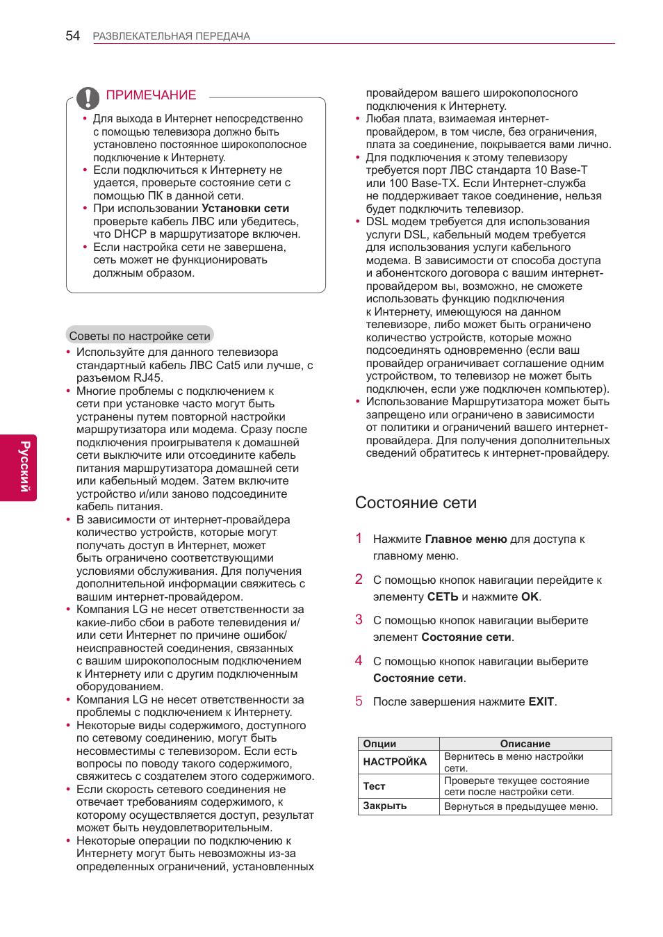 Инструкция по эксплуатации lg 42lw4500