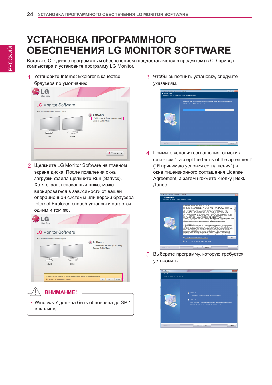 Установка, Программного, Обеспечения lg monitor | Инструкция