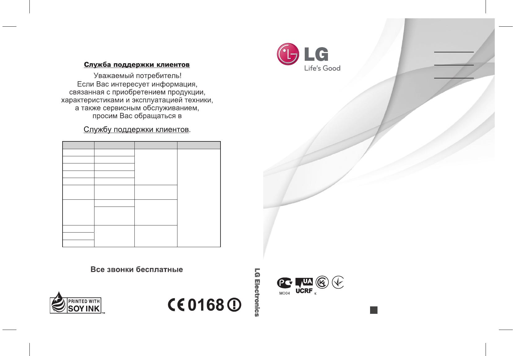 Lg 28lf498u инструкция Пользователя