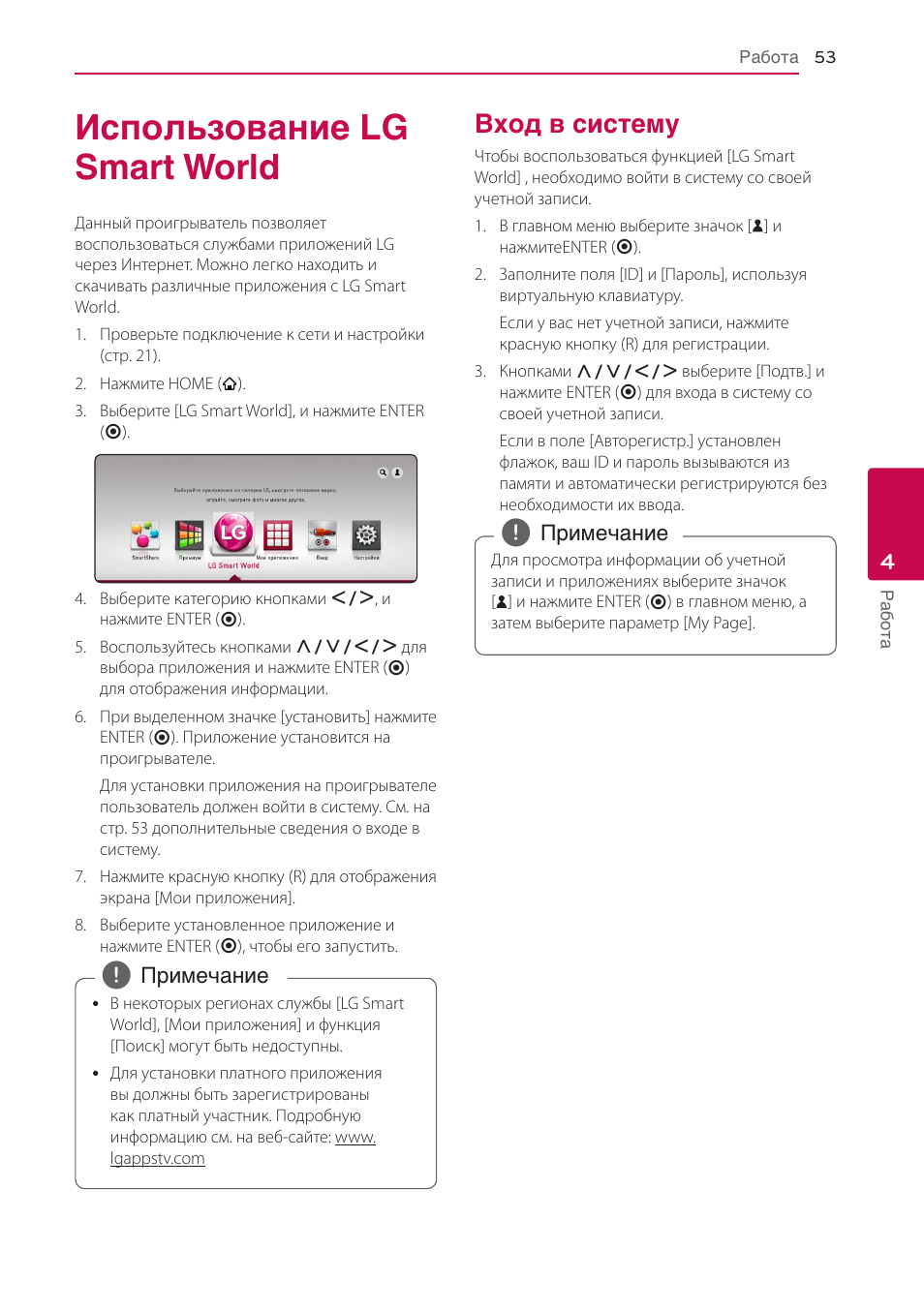 Использование lg smart world 7bfb91caa8a5b