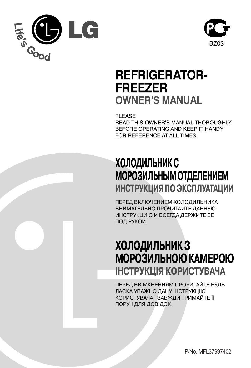 Инструкция по эксплуатации холодильников lg