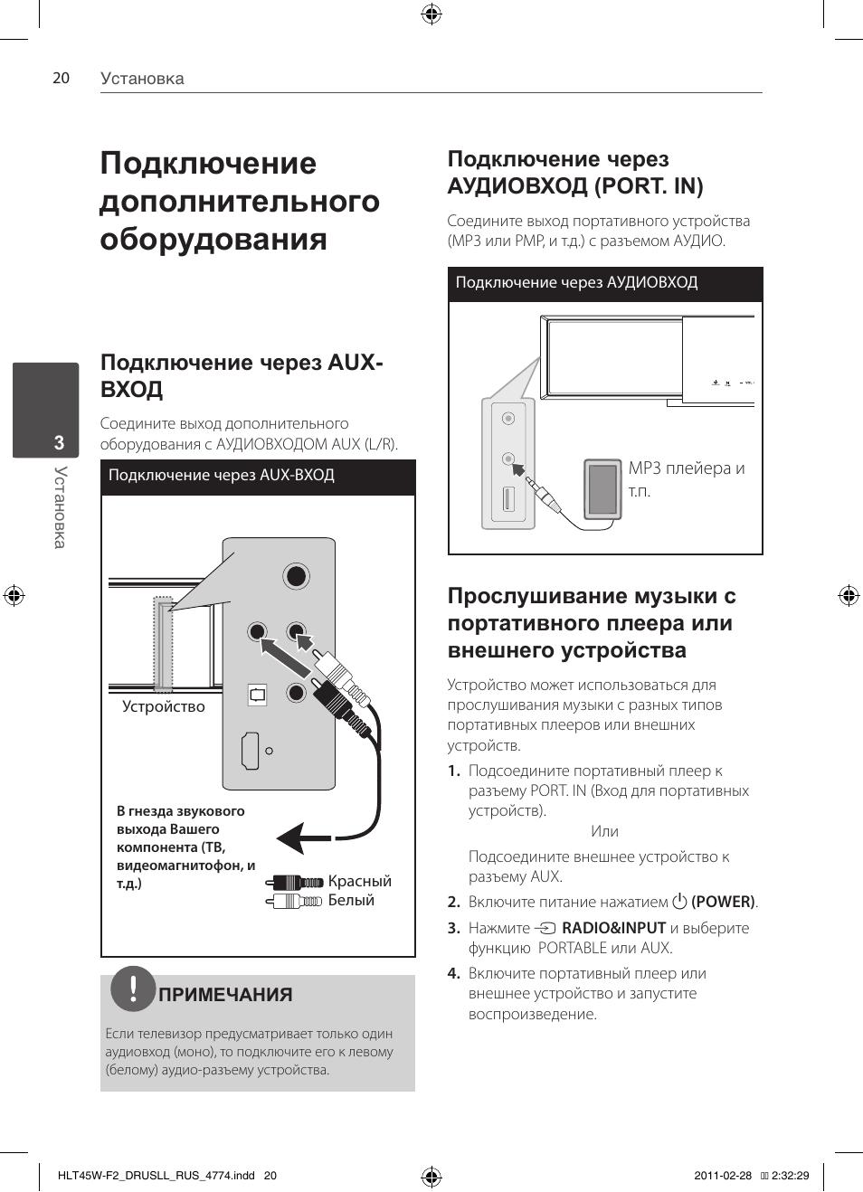 инструкция lg hlt45w