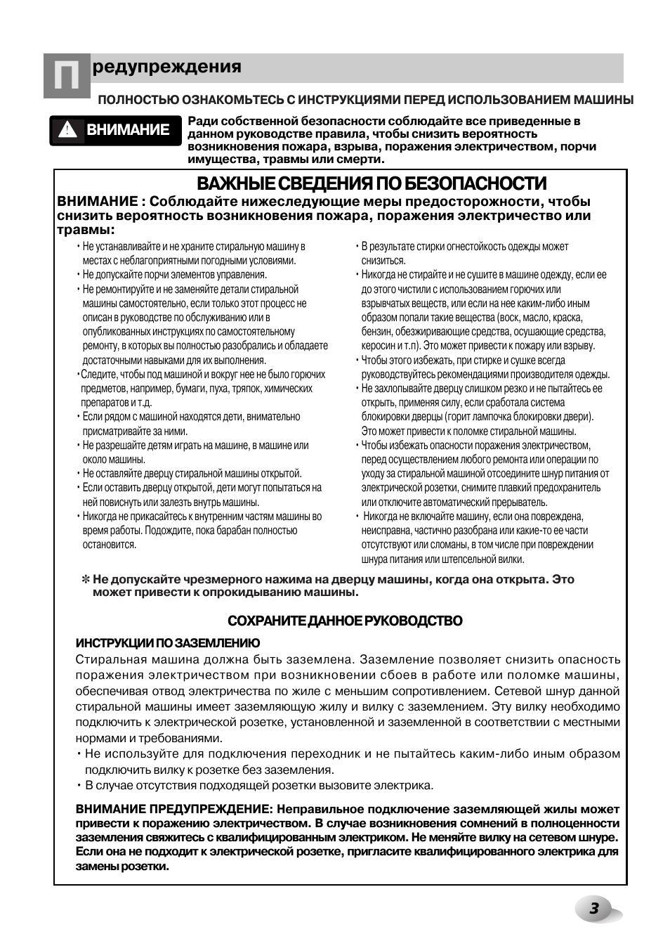 lg wd-80260np инструкция по эксплуатации
