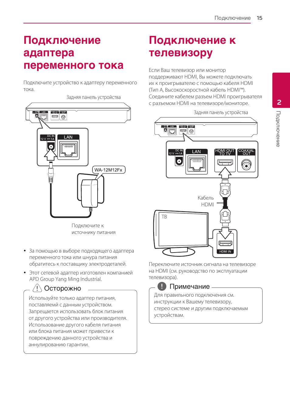 инструкция к телевизору lg 32lk430