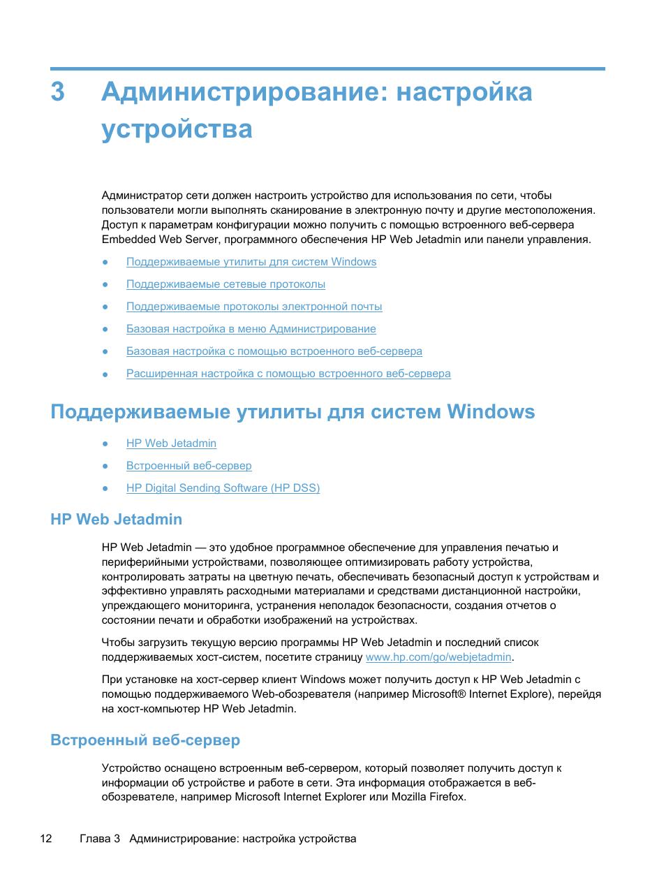 Администрирование: настройка устройства, Поддерживаемые