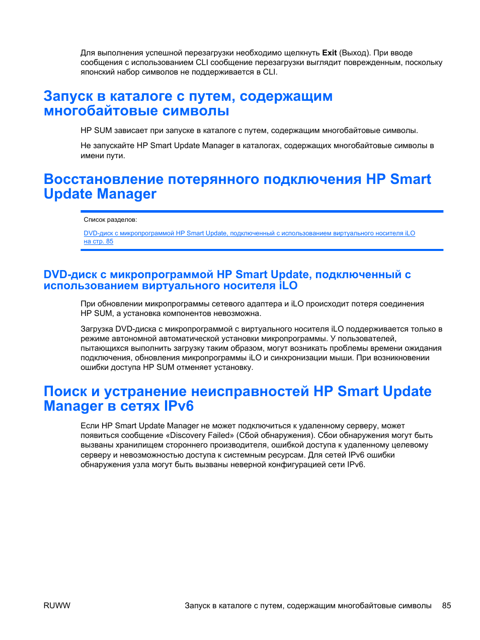 Hp Smart Update Manager 91 105