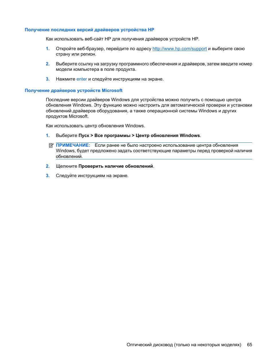 Программа обновления поиска и драйверов.