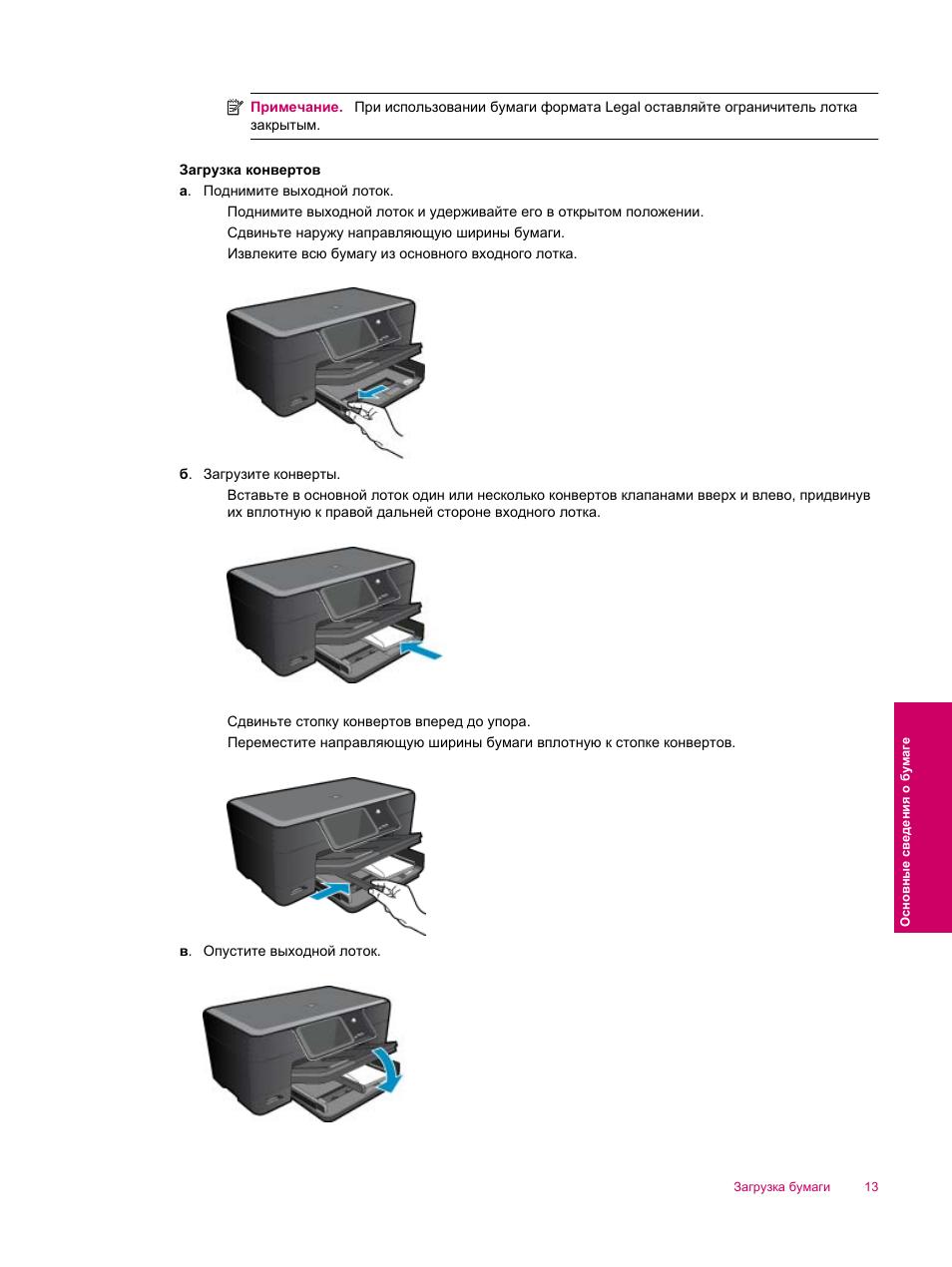 Характеристики цветного струйного мфу бу hp photosmart plus b210b