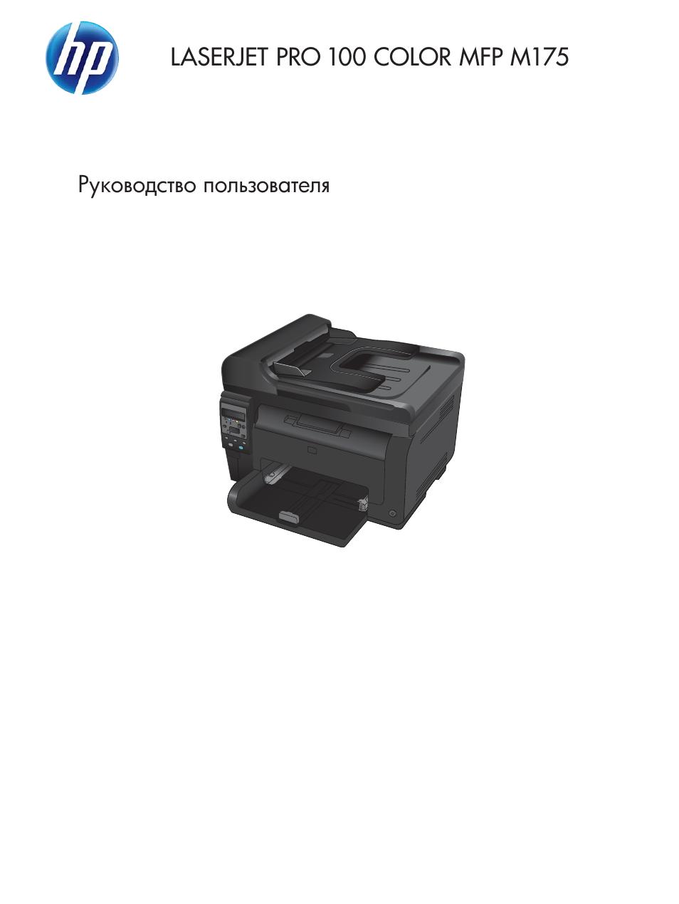 Инструкция по эксплуатации HP Цветное МФУ HP LaserJet Pro 100 M175nw 238 страниц Оригинал