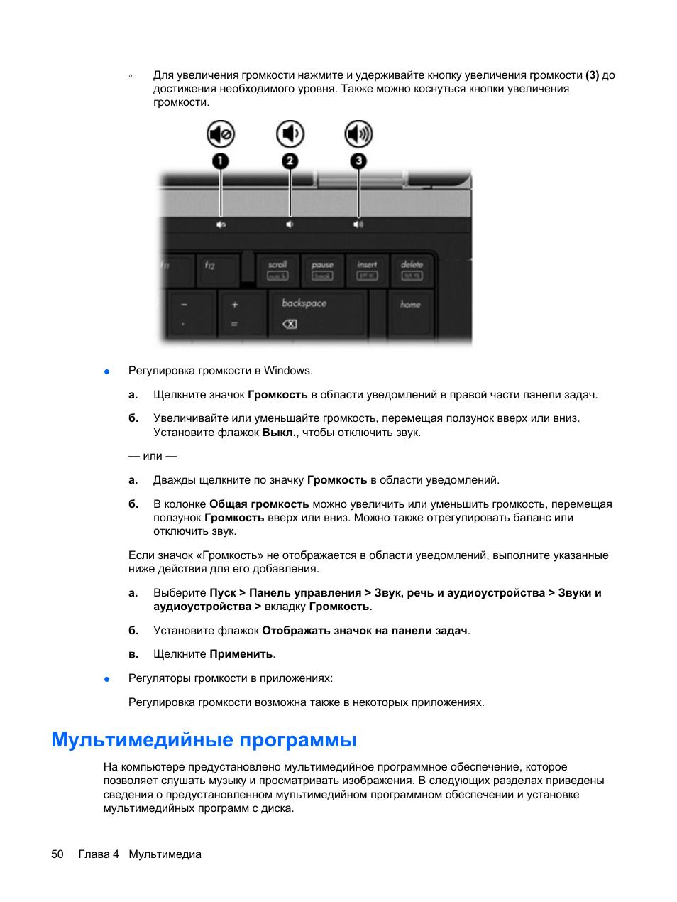 Ноутбуки hp инструкции по эксплуатации