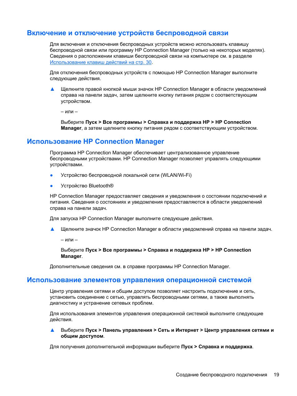 Использование hp connection manager | Инструкция по