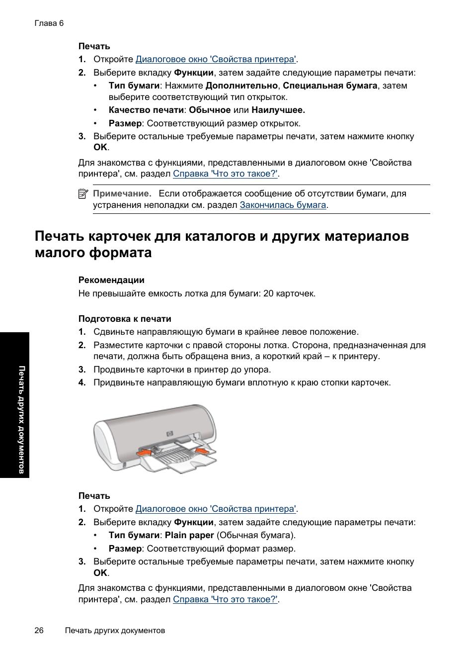 Инструкцию по эксплуатации принтера