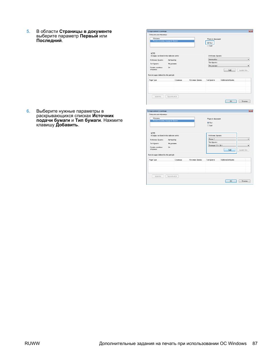 Инструкция по эксплуатации HP LaserJet Pro M1536dnf MFP SERIES Страница 101 / 322 Также для: LASERJET PRO M1530 MFP SERIES