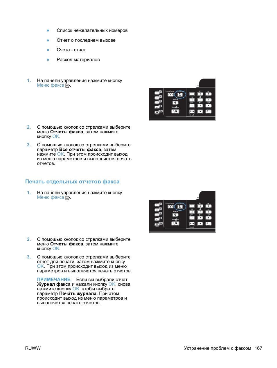 Печать отдельных отчетов факса Инструкция по эксплуатации HP LaserJet Pro M1536dnf MFP SERIES Страница 181 / 322 Оригинал