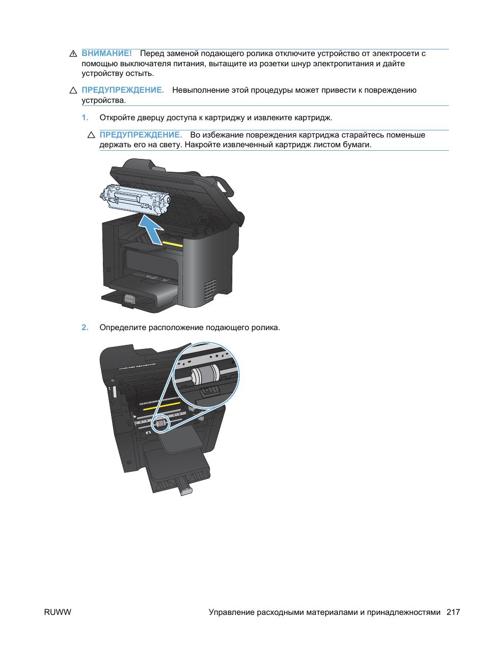 Инструкция по эксплуатации HP LaserJet Pro M1536dnf MFP SERIES Страница 231 / 322 Также для: LASERJET PRO M1530 MFP SERIES