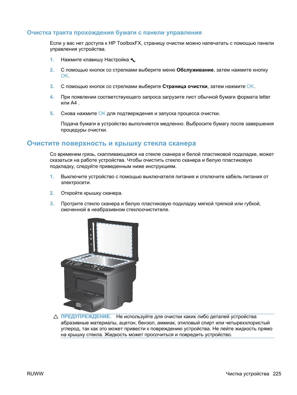 Очистите поверхность и крышку стекла сканера Инструкция по эксплуатации HP LaserJet Pro M1536dnf MFP SERIES Страница 239 / 322