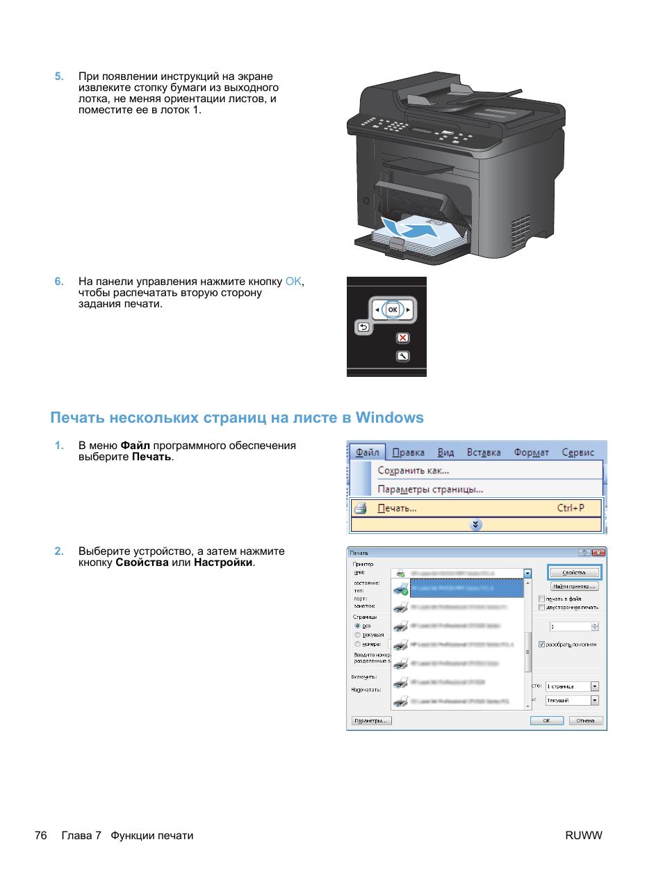 Печать нескольких страниц на листе в windows Инструкция по эксплуатации HP LaserJet Pro M1536dnf MFP SERIES Страница 90 / 322