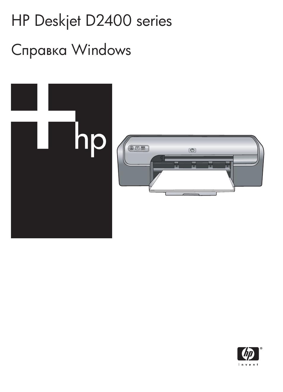 Инструкция hp deskjet d2460
