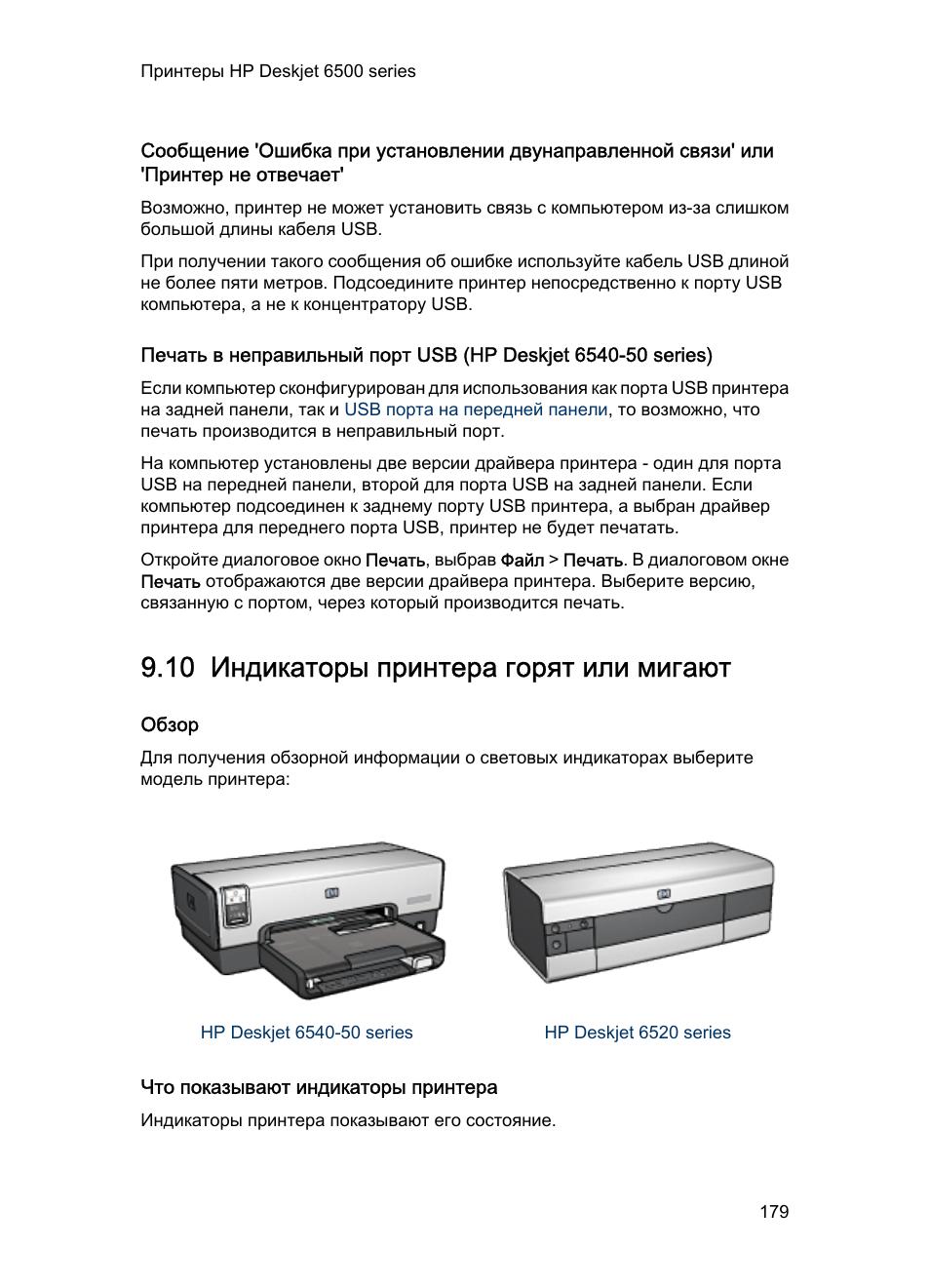 инструкция к принтеру ip1800