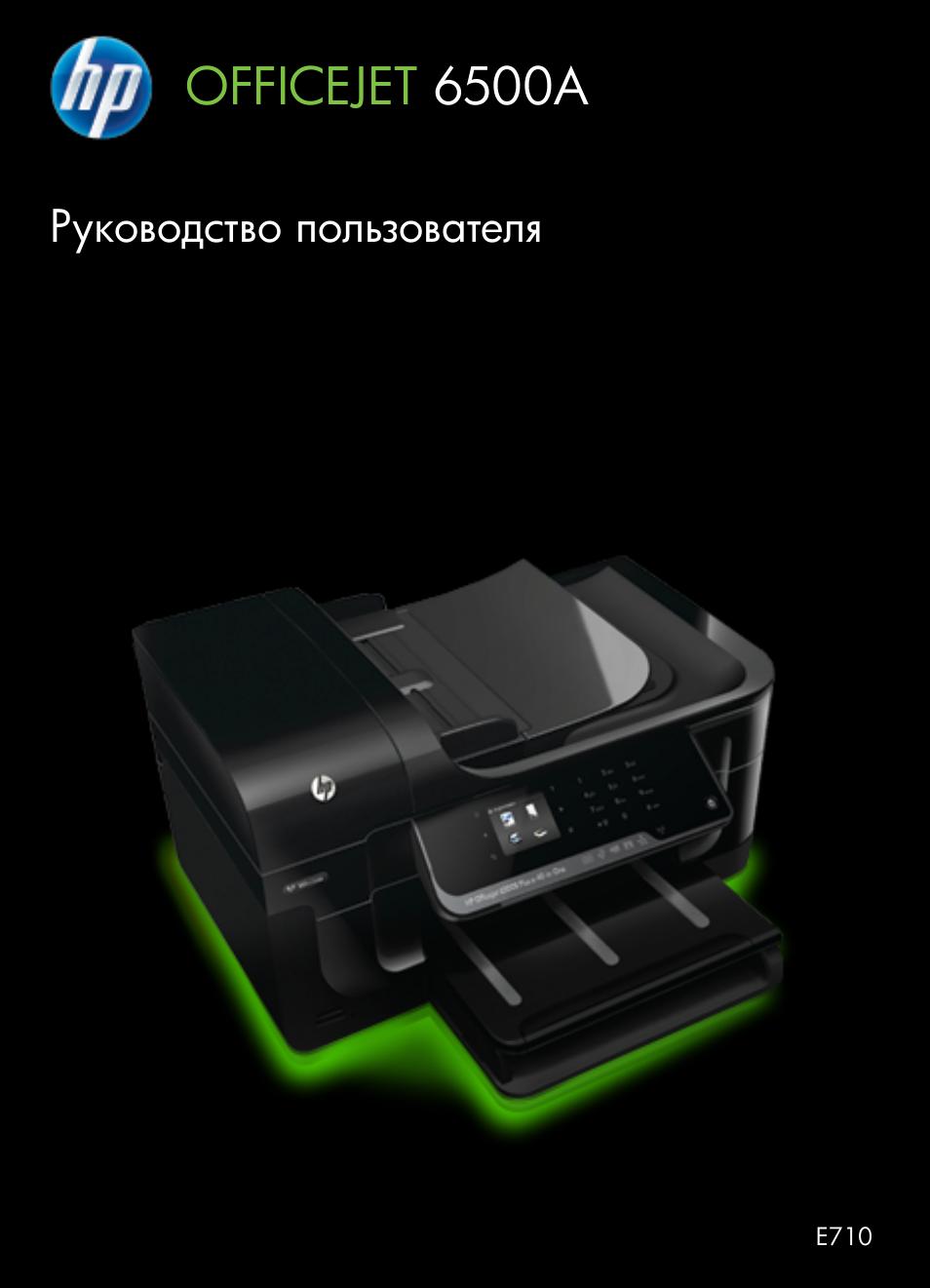 Инструкция по эксплуатации HP Officejet 6500A Plus | 280 страниц | Также  для: Officejet 6500A