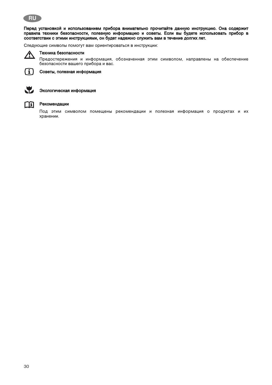 Инструкция по эксплуатации Zanussi ZK 24 11 GO   Страница 2   16 ... 2c191539c42