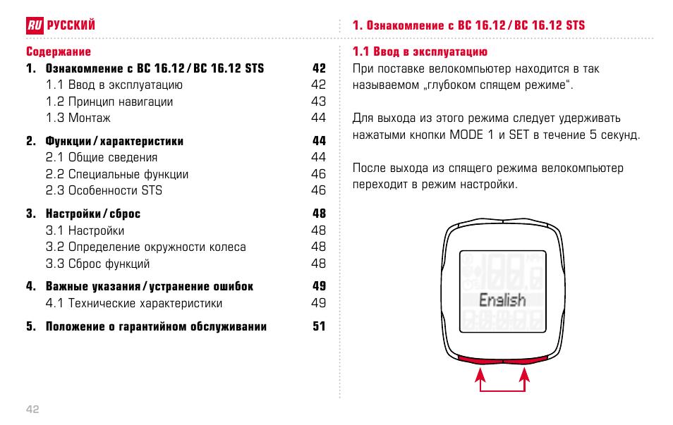 sigma bc 509 инструкция на русском