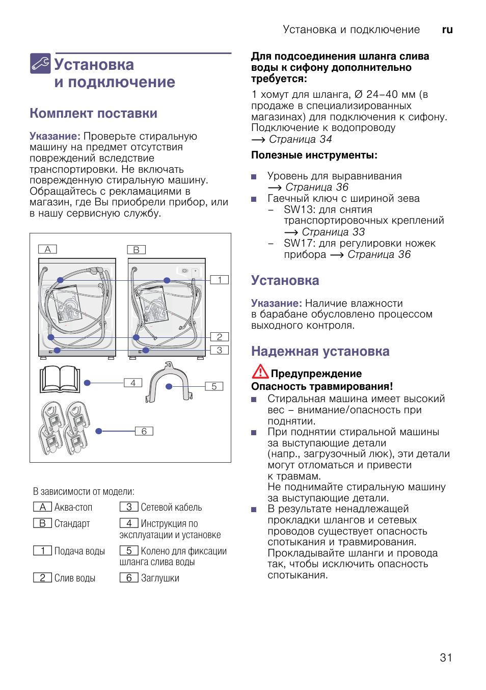 5 установка и подключение, Установка и подключение, Комплект поставки Инструкция по эксплуатации Siemens WS12K26SOE Страница 31
