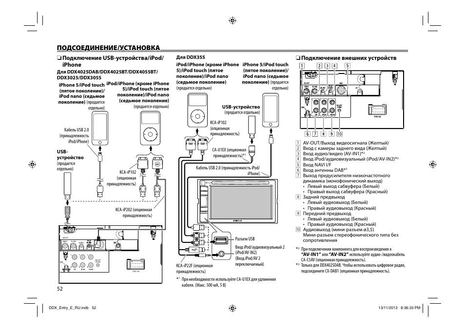 Схема подключения магнитолы кенвуд 165
