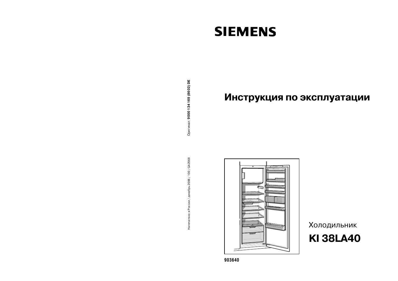 siemens kt14l32 инструкция холодильник