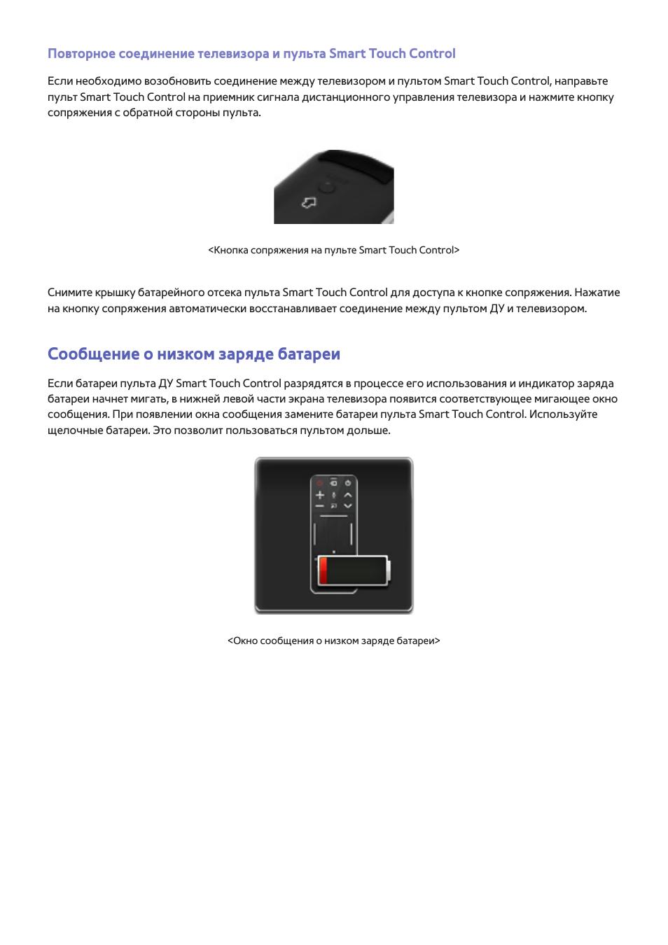 Control, 42 сообщение о низком заряде батареи, Сообщение о низком заряде батареи Инструкция по эксплуатации Samsung UE75F6300AK