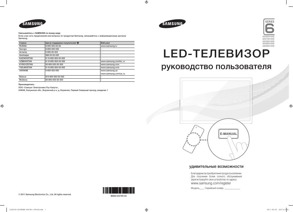 Samsung ue32d6100sw инструкция