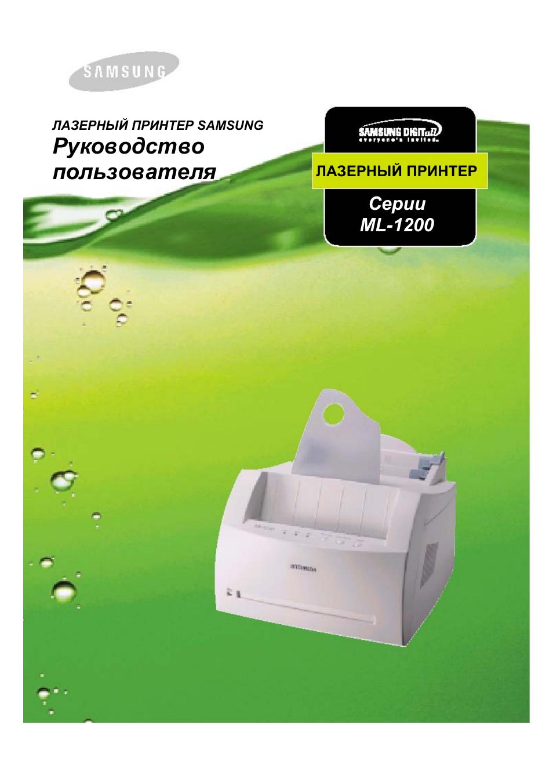 Принтер самсунг ml 1210 драйвер скачать