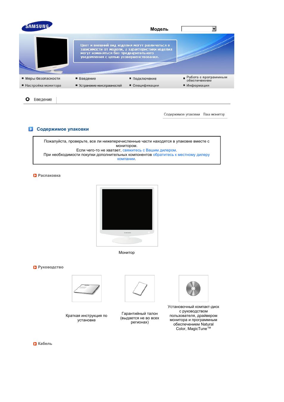 Syncmaster 932b Инструкция по эксплуатации Samsung 932B Страница 18 / 79 Оригинал
