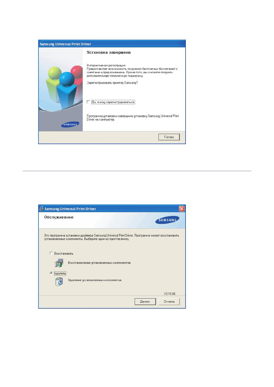 Удаление HP Universal Print Driver