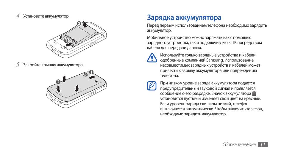 Зарядка аккумулятора Инструкция по эксплуатации Samsung GT-S5660 Страница 11 / 125 Оригинал