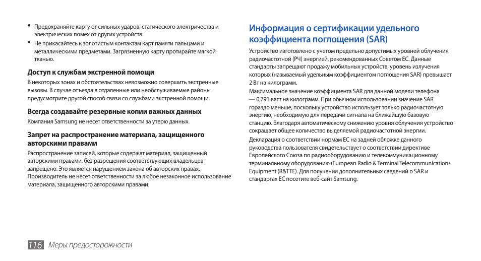 Инструкция по эксплуатации Samsung GT-S5660 Страница 116 / 125