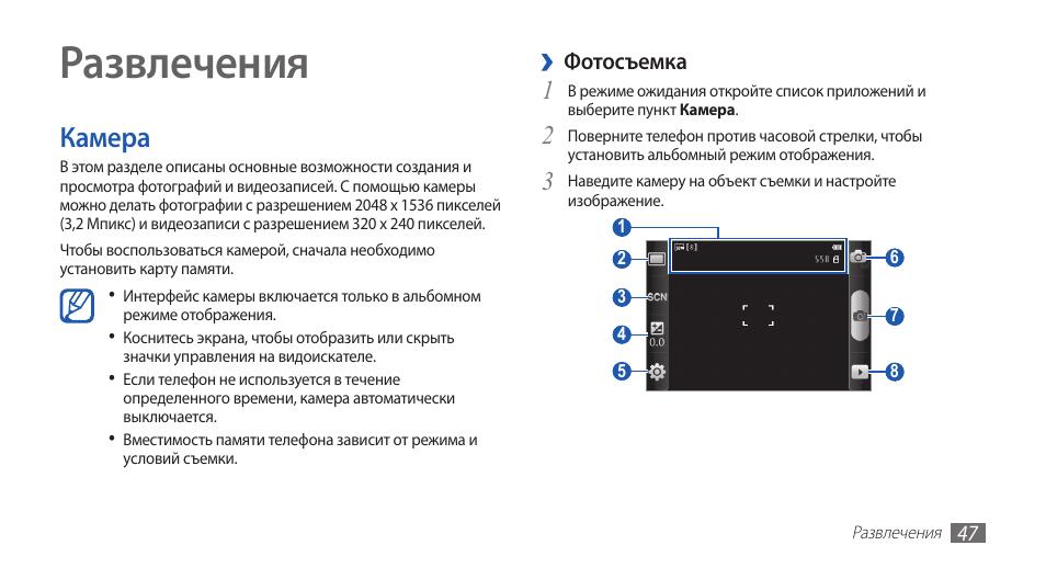 Развлечения, Камера Инструкция по эксплуатации Samsung GT-S5660 Страница 47 / 125