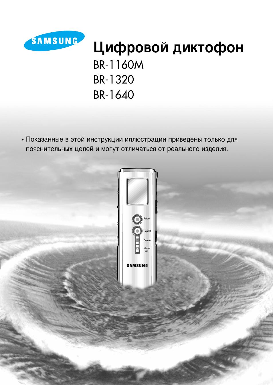 Диктофон самсунг br 1640 инструкция