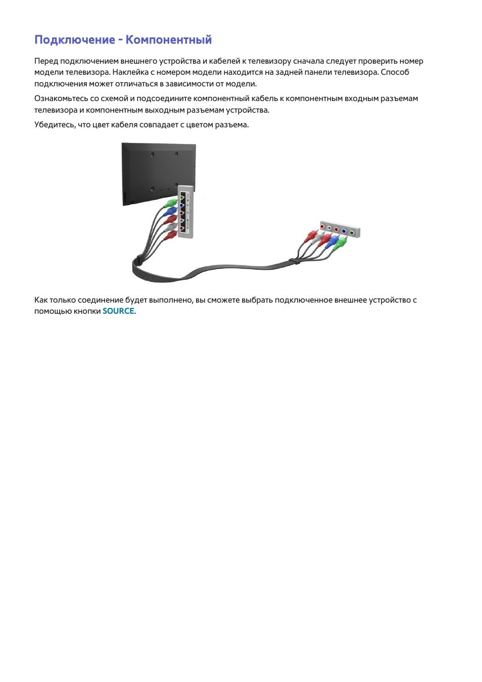 15 подключение - компонентный, Подключение - компонентный Инструкция по эксплуатации Samsung UE55HU8700T Страница 21 / 240