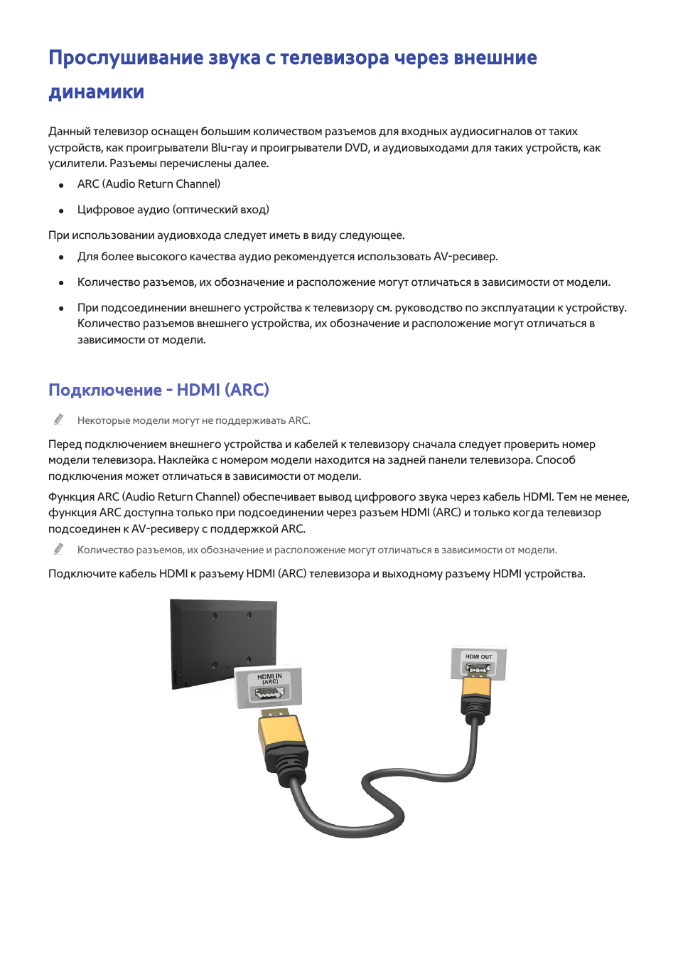 18 подключение - hdmi (arc), Подключение - hdmi (arc) Инструкция по эксплуатации Samsung UE55HU8700T Страница 24 / 240