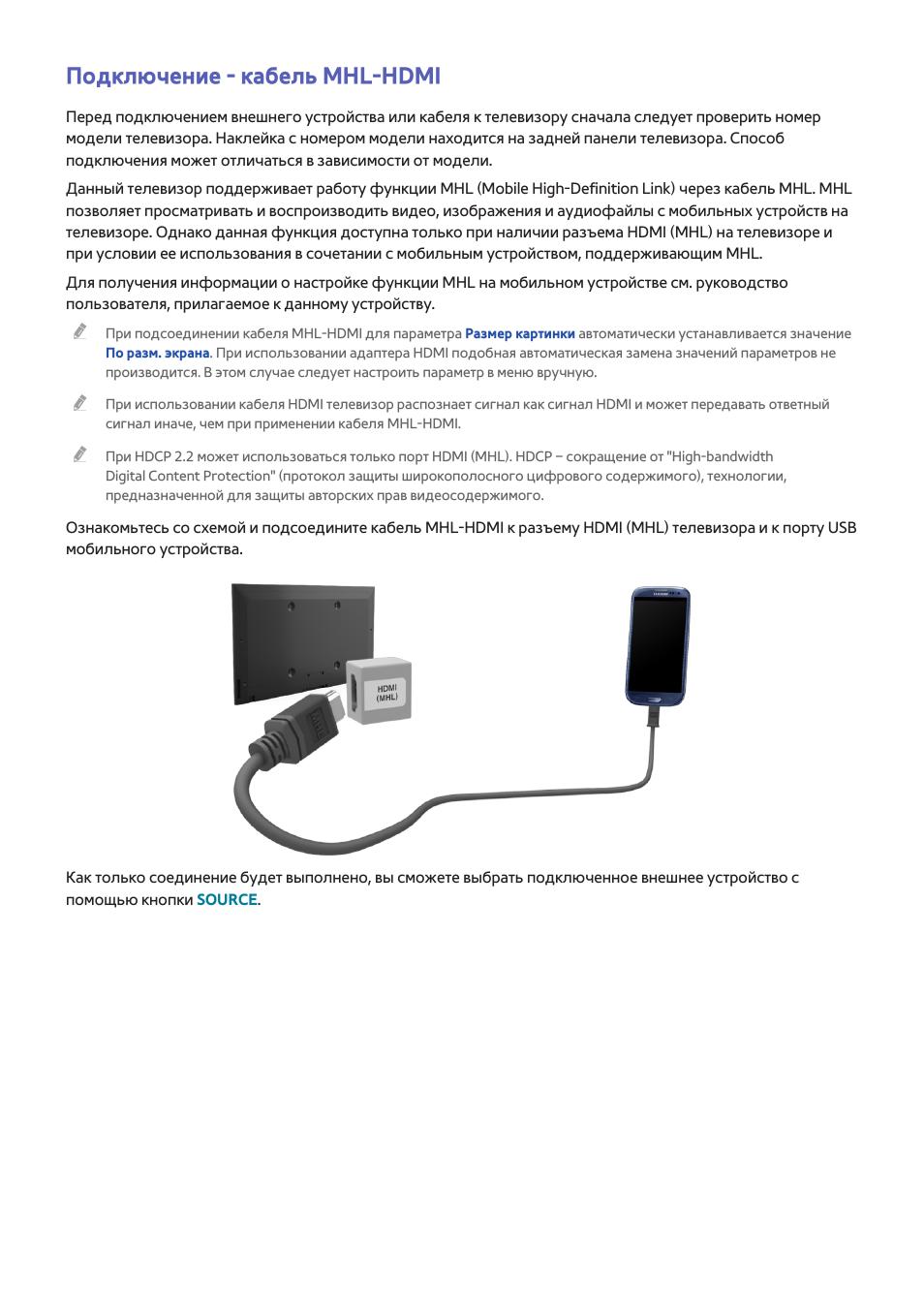 27 подключение - кабель mhl-hdmi, Подключение - кабель mhl-hdmi Инструкция по эксплуатации Samsung UE55HU8700T Страница 33 / 240