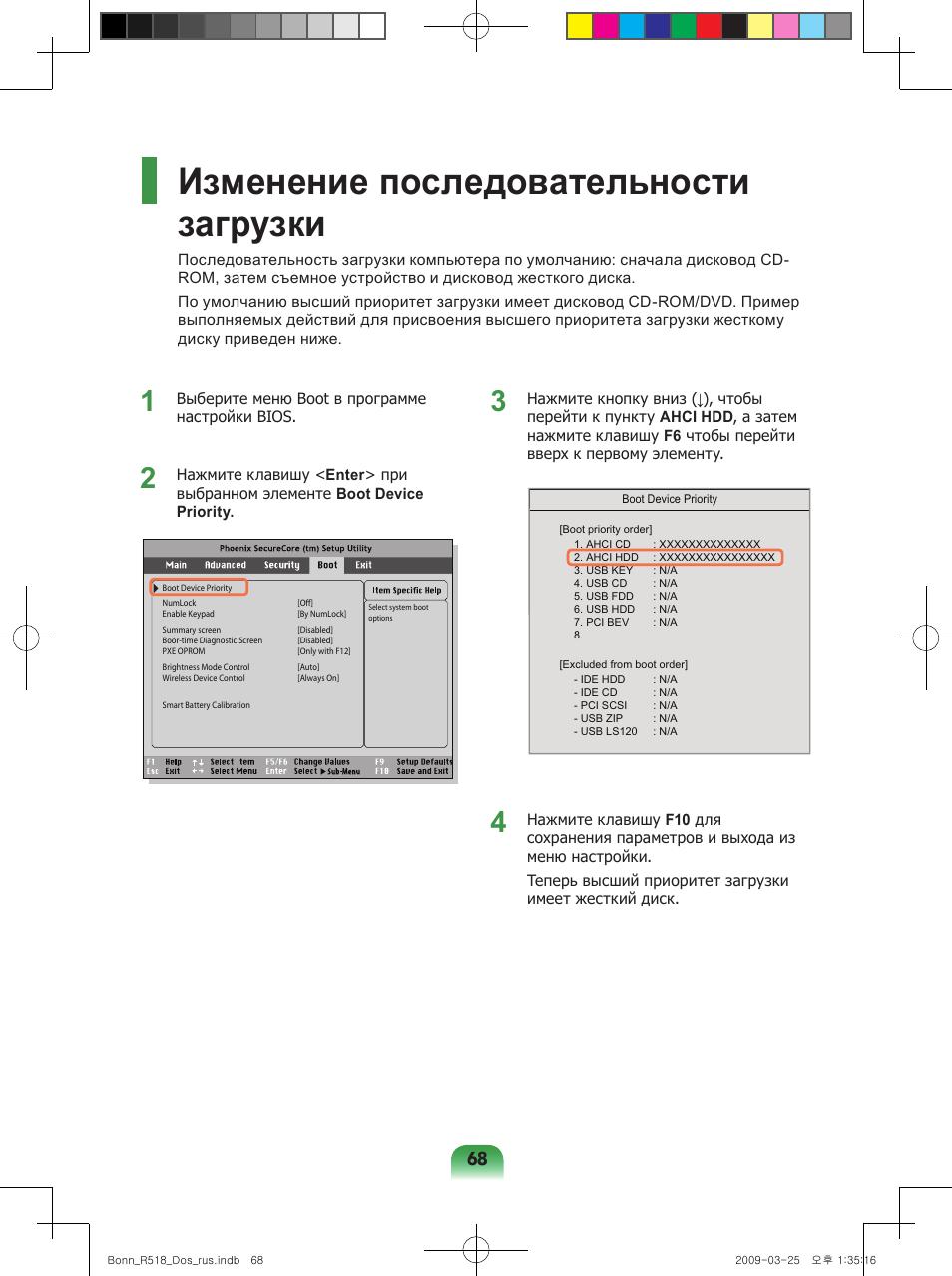инструкция по эксплуатации samsung r518