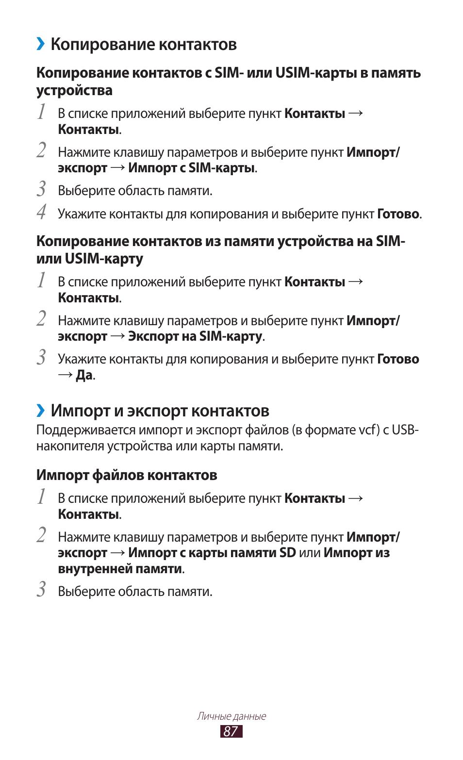 Инструкция samsung gt i8160